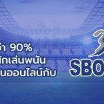 นักพนันออนไลน์กว่า 90% ในไทยเล่น Sbobet